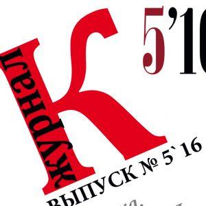 Klauzura_05'16_cover-1-гл