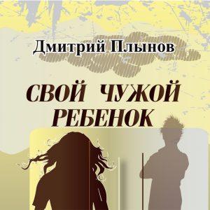 Плынов_print_oblozhka2