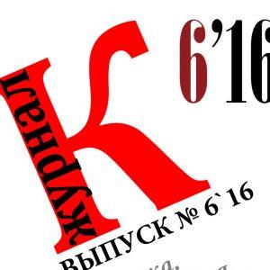 Klauzura_06'16_cover-3