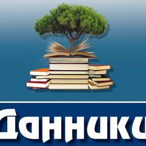 Светлана Демченко. Данники: Сборник литературоведческих и публицистических статей
