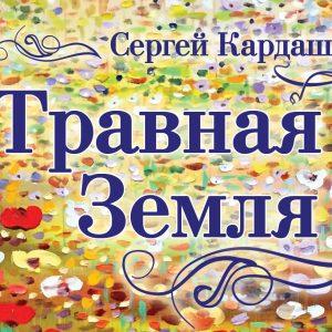 gl-prew_obl_trav_zemlya_kbs