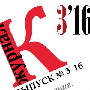 Klauzura_03'16_Cover-(2)-1-3