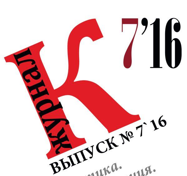 Klauzura_07'16