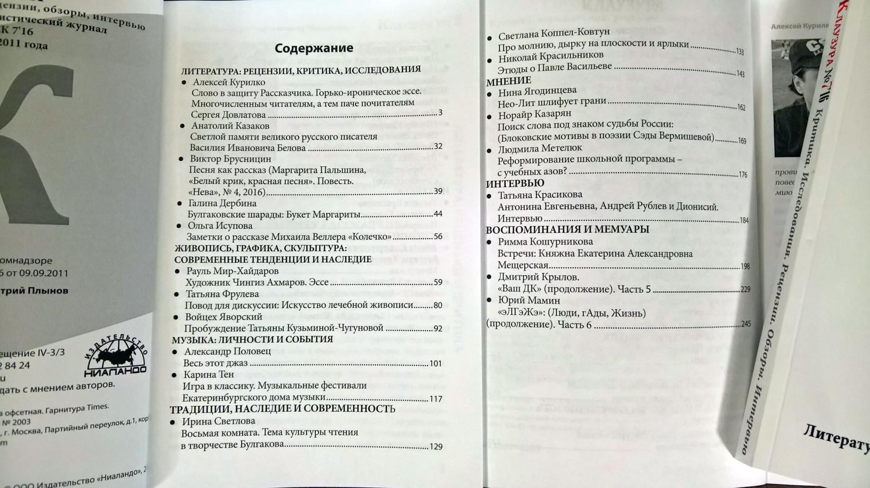 Выпуск 7`16 журнал КЛАУЗУРА