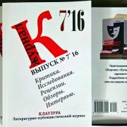 Выпуск 7`16 журнала КЛАУЗУРА