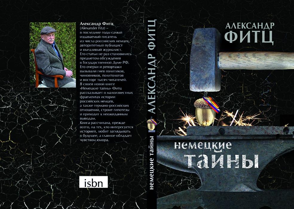 Обложка Нем. тайн